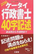 ケータイ行政書士40字記述 過去問から予想問まで 2016