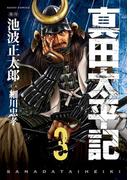真田太平記 3巻(朝日コミックス)