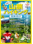 日帰りで山旅ハイキング 関東周辺(ブルーガイドムック)