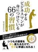 成功するビジネスマンが身につけている 66の習慣 セルフコントロール術