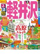 るるぶ軽井沢'17(るるぶ情報版(国内))