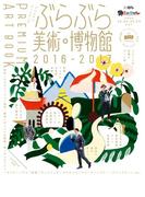 ぶらぶら美術・博物館 プレミアムアートブック2016‐2017(エンターブレインムック)