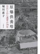 原爆供養塔 忘れられた遺骨の70年(文春e-book)