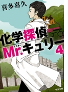 化学探偵Mr.キュリー4(中公文庫)