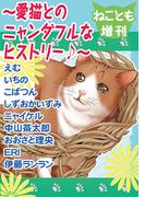 ねことも増刊~愛猫とのニャンダフルなヒストリー♪~(ペット宣言)