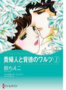 貴婦人と背徳のワルツ セット(ハーレクインコミックス)