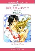 傲慢ヒーローセット vol.5(ハーレクインコミックス)