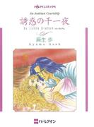 傲慢ヒーローセット vol.4(ハーレクインコミックス)