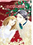 ロマンティック・クリスマス セレクトセット vol.6(ハーレクインコミックス)