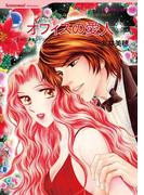 ロマンティック・クリスマス セレクトセット vol.4(ハーレクインコミックス)