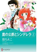 鷹の公爵とシンデレラ セット(ハーレクインコミックス)