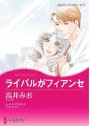 美しきライバルテーマセット vol.2(ハーレクインコミックス)