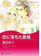 大富豪 ヒーローセット vol.9(ハーレクインコミックス)