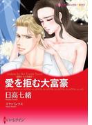 大富豪 ヒーローセット vol.8(ハーレクインコミックス)