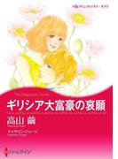 大富豪 ヒーローセット vol.7(ハーレクインコミックス)