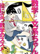 数学と文系ちゃん~役に立つ数学のススメ~(1)(YKコミックス)