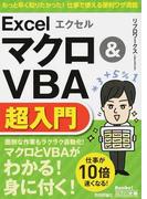 エクセルマクロ&VBA超入門