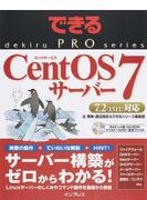 CentOS 7サーバー