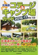 北海道コテージ&キャンプ場ガイド 2016−17