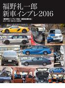 MFi特別編集 福野 礼一郎 新車インプレ2016(Motor Fan別冊)