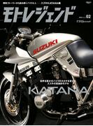 モトレジェンド Vol.2 スズキKATANA編(モトレジェンド)