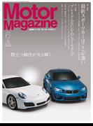 Motor Magazine 2016年6月号/No.731