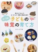 0〜5歳子どもの味覚の育て方 毎日のごはんで、心・からだ・味覚の発達を促す