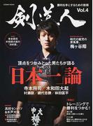 剣道人 Vol.4(2016) 特集頂点をつかみとった男たちが語る「日本一」論