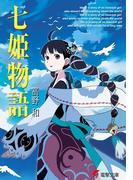 【全1-6セット】七姫物語(電撃文庫)