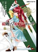 【全1-3セット】覇剣の皇姫アルティーナ(ファミ通クリアコミックス)