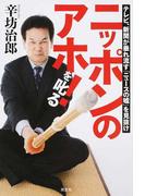 ニッポンのアホ!を叱る テレビ、新聞が垂れ流す「ニュースの噓」を見抜け