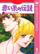 【全1-2セット】赤い糸の伝説(クイーンズコミックスDIGITAL)