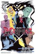 【全1-3セット】D.Gray-man(ジャンプジェイブックスDIGITAL)