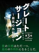 グレートサージョン~最高の外科医~第3巻(グレートサージョン)
