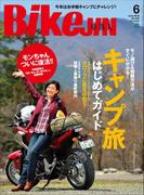 BikeJIN/培倶人 2016年6月号 Vol.160