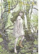 空中庭園の人々 冬目景作品集(バーズコミックス)