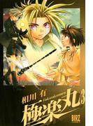 極楽丸(3)(バーズコミックス)