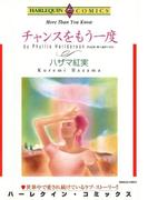 漫画家 ハザマ紅実 セット vol.2(ハーレクインコミックス)
