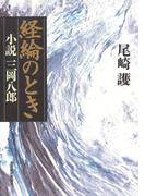 経綸(けいりん)のとき-小説・三岡八郎-