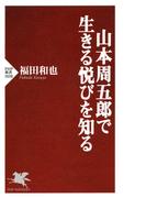 山本周五郎で生きる悦びを知る(PHP新書)