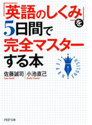 「英語のしくみ」を5日間で完全マスターする本(PHP文庫)