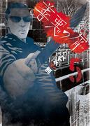 善悪の屑(5)(YKコミックス)