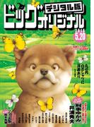 ビッグコミックオリジナル 2016年10号