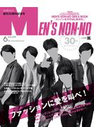 MEN'S NON-NO 2016年6月号