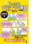 とっさのサラリーマン英語 日常会話インストール編(幻冬舎単行本)