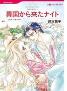 大自然で育むロマンス テーマセット vol.3(ハーレクインコミックス)
