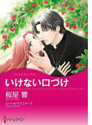 漫画家 桜屋響 セット(ハーレクインコミックス)