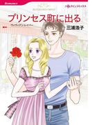 漫画家 三浦浩子セット vol.2(ハーレクインコミックス)