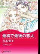 漫画家 岸本景子 セット vol.2(ハーレクインコミックス)