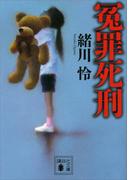 冤罪死刑(講談社文庫)